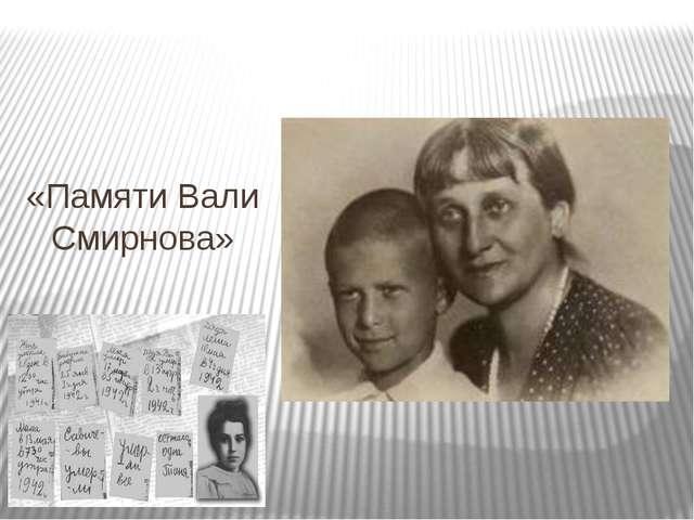 «Памяти Вали Смирнова»