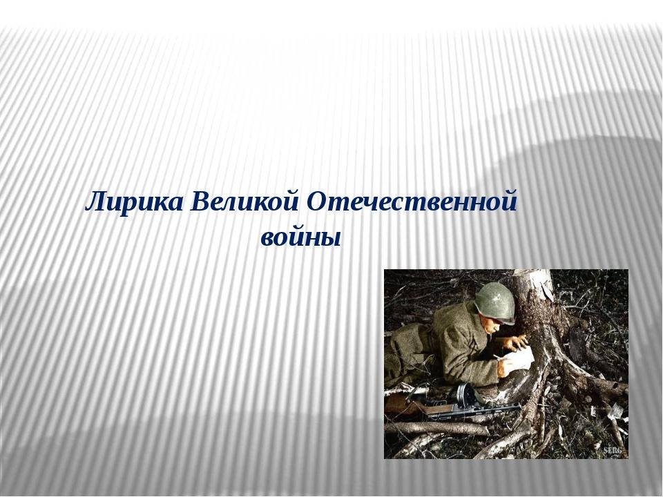Лирика Великой Отечественной войны Пятое апреля Классная работа