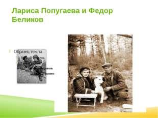 Лариса Попугаева и Федор Беликов