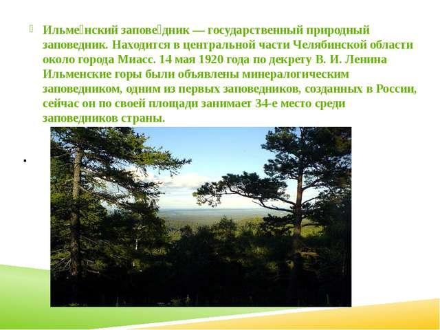 . Ильме́нский запове́дник — государственный природный заповедник. Находится в...