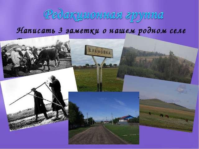 Написать 3 заметки о нашем родном селе Еленовка
