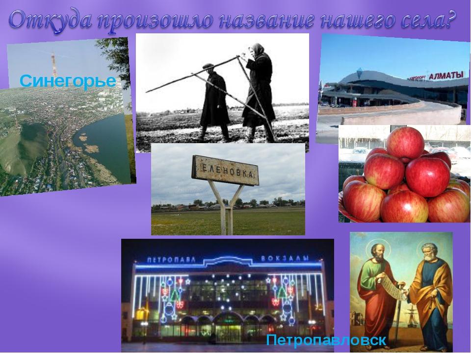Синегорье Петропавловск