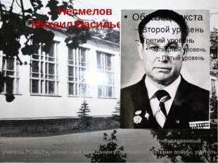 Несмелов Михаил Васильевич Директор Протвинской средней школы №2 с1971 по 198
