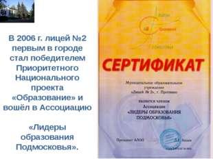 В 2006 г. лицей №2 первым в городе стал победителем Приоритетного Национально