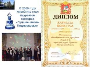 В 2009 году лицей №2 стал лауреатом конкурса «Лучшие школы Подмосковья»