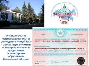 Муниципальное общеобразовательное учреждение «Лицей №2» - организация включен