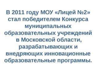 В 2011 году МОУ «Лицей №2» стал победителем Конкурса муниципальных образовате