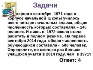 С первого сентября 1971 года в корпусе начальной школы училось всего четыре