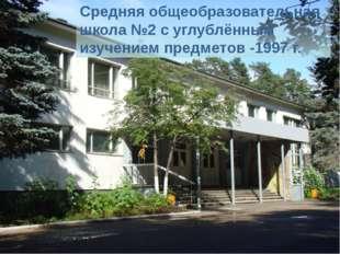 Протвинская средняя общеобразовательная школа №2 Средняя общеобразовательная