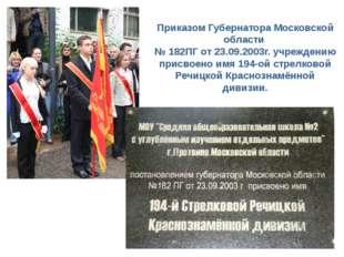 Приказом Губернатора Московской области № 182ПГ от 23.09.2003г. учреждению пр