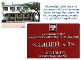 26 декабря 2005 года на основании Постановления Главы города Протвино № 831 у