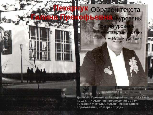 Директор Протвинской средней школы №2 с1982г. по 1997г., «Отличник просвещени...