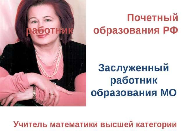 Почетный работник образования РФ Заслуженный работник образования МО Учитель...