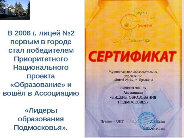 В 2006 г. лицей №2 первым в городе стал победителем Приоритетного Национально...