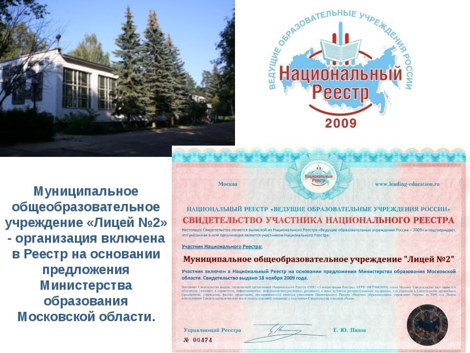 Муниципальное общеобразовательное учреждение «Лицей №2» - организация включен...