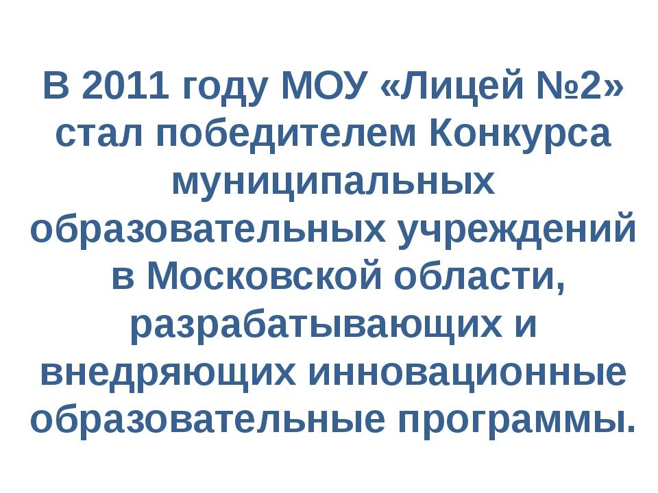 В 2011 году МОУ «Лицей №2» стал победителем Конкурса муниципальных образовате...