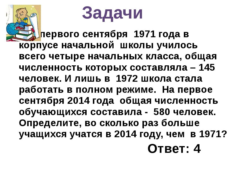С первого сентября 1971 года в корпусе начальной школы училось всего четыре...