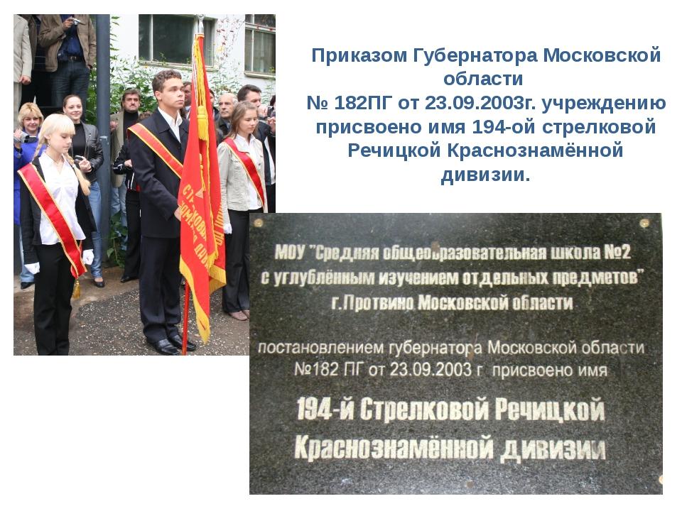 Приказом Губернатора Московской области № 182ПГ от 23.09.2003г. учреждению пр...
