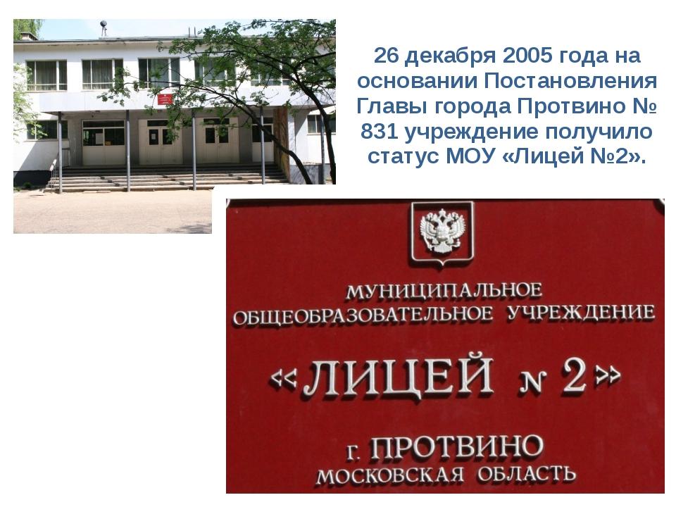 26 декабря 2005 года на основании Постановления Главы города Протвино № 831 у...