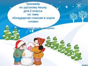 Тренажёр по русскому языку для 2 класса по теме «Безударная гласная в корне