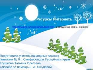 Ресурсы Интернета http://lenagold.ru/fon/clipart/d/drag8.html - драгоценные к