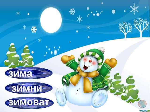 зимовье зимний зимовать зима