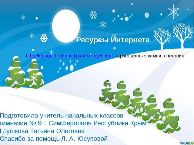 Ресурсы Интернета http://lenagold.ru/fon/clipart/d/drag8.html - драгоценные к...