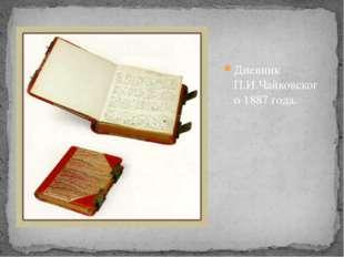 Дневник П.И.Чайковского 1887 года.