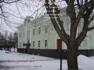 Концертный зал на территории музея