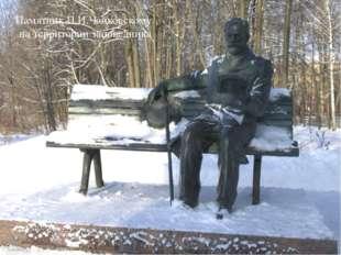 ПамятникП.И.Чайковскому на территории заповедника