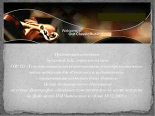Презентация выполнена Буталовой В.Б., учителем музыки ГОУ ТО «Тульская специ