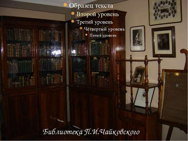 Библиотека П.И.Чайковского