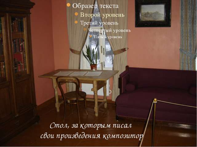 Стол, за которым писал свои произведения композитор
