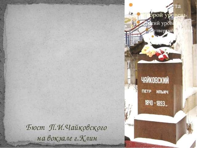 Бюст П.И.Чайковского на вокзале г.Клин