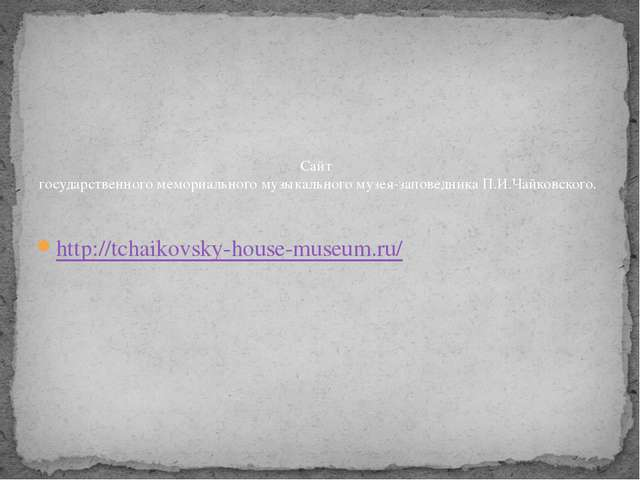 http://tchaikovsky-house-museum.ru/ Сайт государственного мемориального музык...