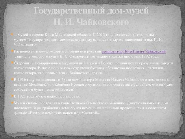 — музей в городеКлинМосковской области. С 2013 года является центральным му...