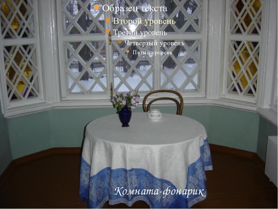 Комната-фонарик
