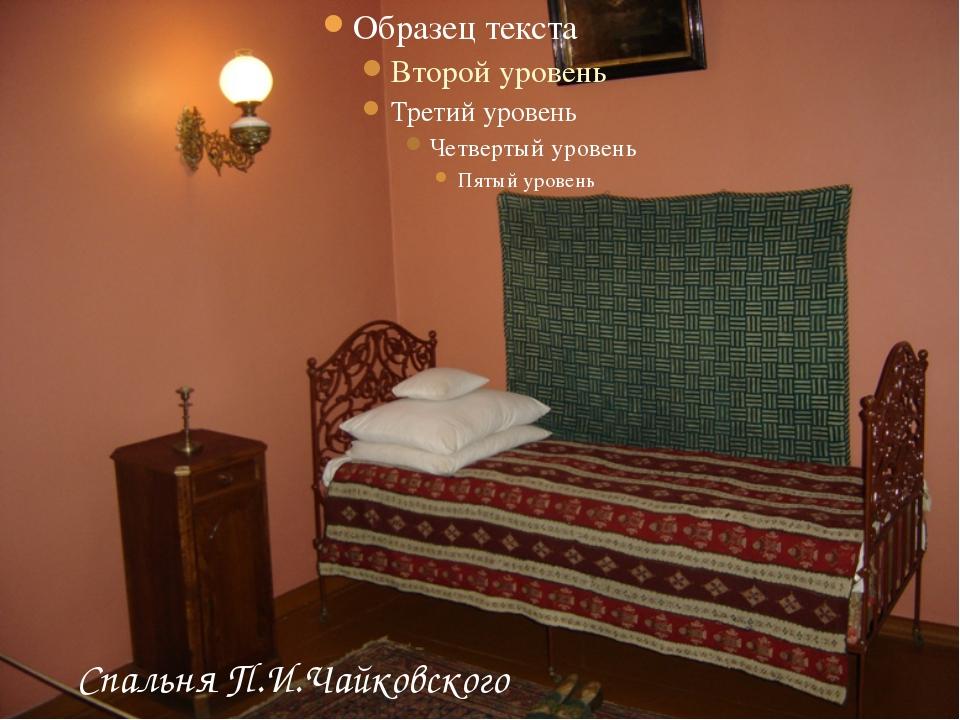 Спальня П.И.Чайковского