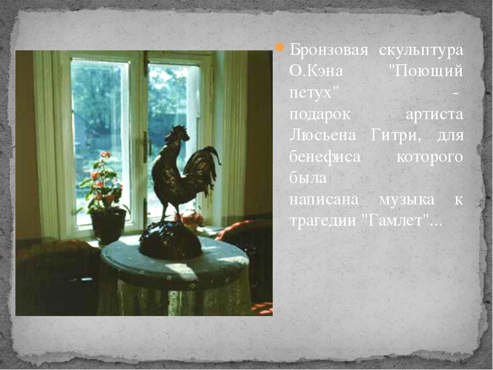 """Бронзовая скульптура О.Кэна """"Поющий петух"""" - подарок артиста Люсьена Гитри,..."""