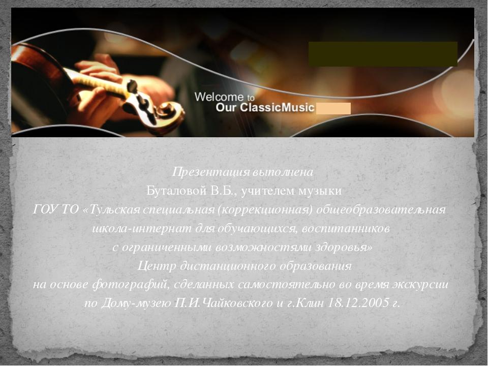 Презентация выполнена Буталовой В.Б., учителем музыки ГОУ ТО «Тульская специ...