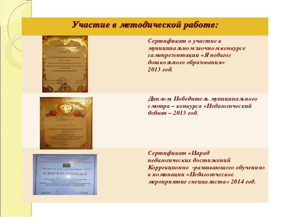 Участие в методической работе: Сертификат о участие в муниципальном заочном...