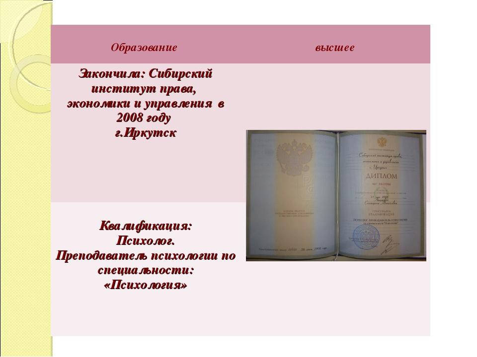 Образование  высшее Закончила: Сибирский институт права, экономики и управл...