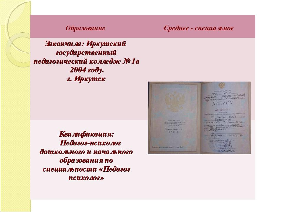 Образование  Среднее - специальное Закончила: Иркутский государственный пед...