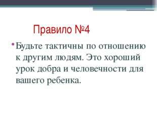 Правило №4 Будьте тактичны по отношению к другим людям. Это хороший урок доб