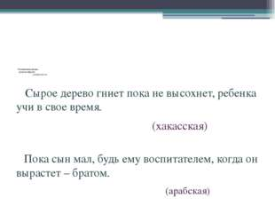 Кто свою мать уважает, чужую не обругает. (азербайджанская) Сырое дерево гни