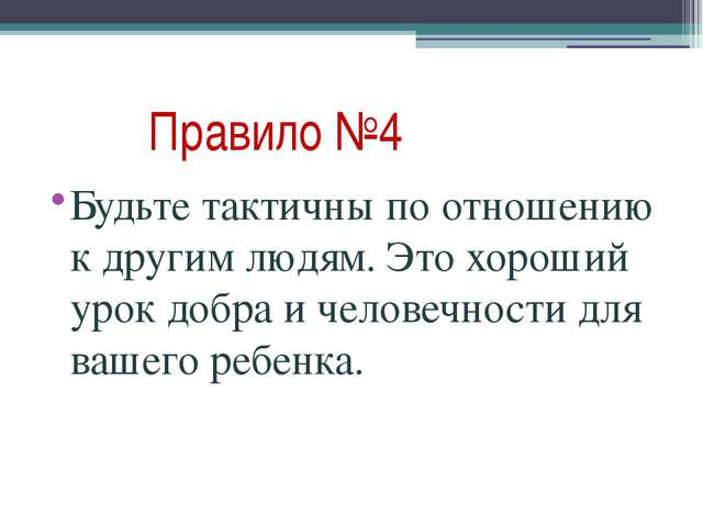Правило №4 Будьте тактичны по отношению к другим людям. Это хороший урок доб...