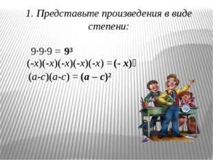 9·9·9 = 9³ (-х)(-х)(-х)(-х)(-х) = (а-с)(а-с) = (- х)⁵ (а – с)² 1. Представьте