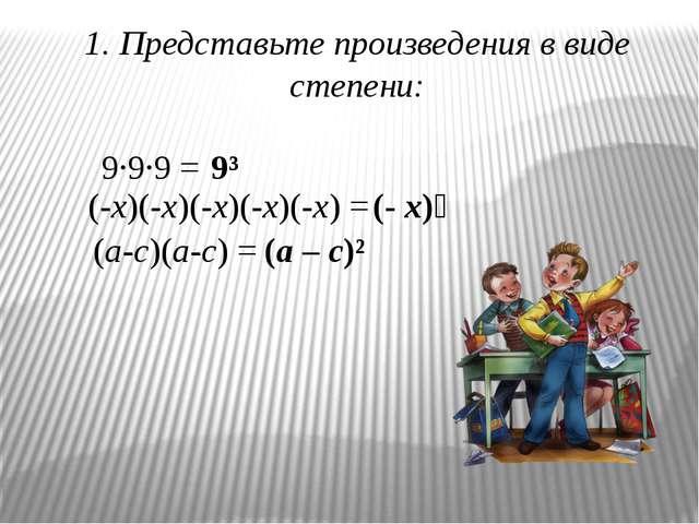 9·9·9 = 9³ (-х)(-х)(-х)(-х)(-х) = (а-с)(а-с) = (- х)⁵ (а – с)² 1. Представьте...