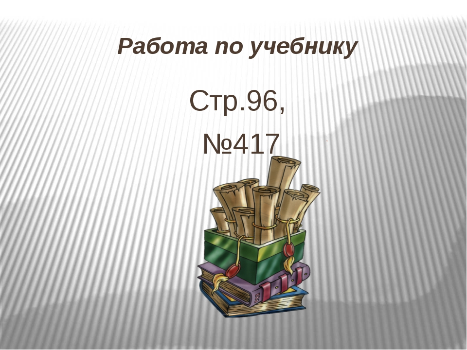 Работа по учебнику Стр.96, №417
