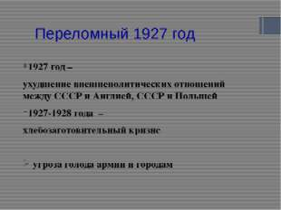 Переломный 1927 год 1927 год – ухудшение внешнеполитических отношений между С